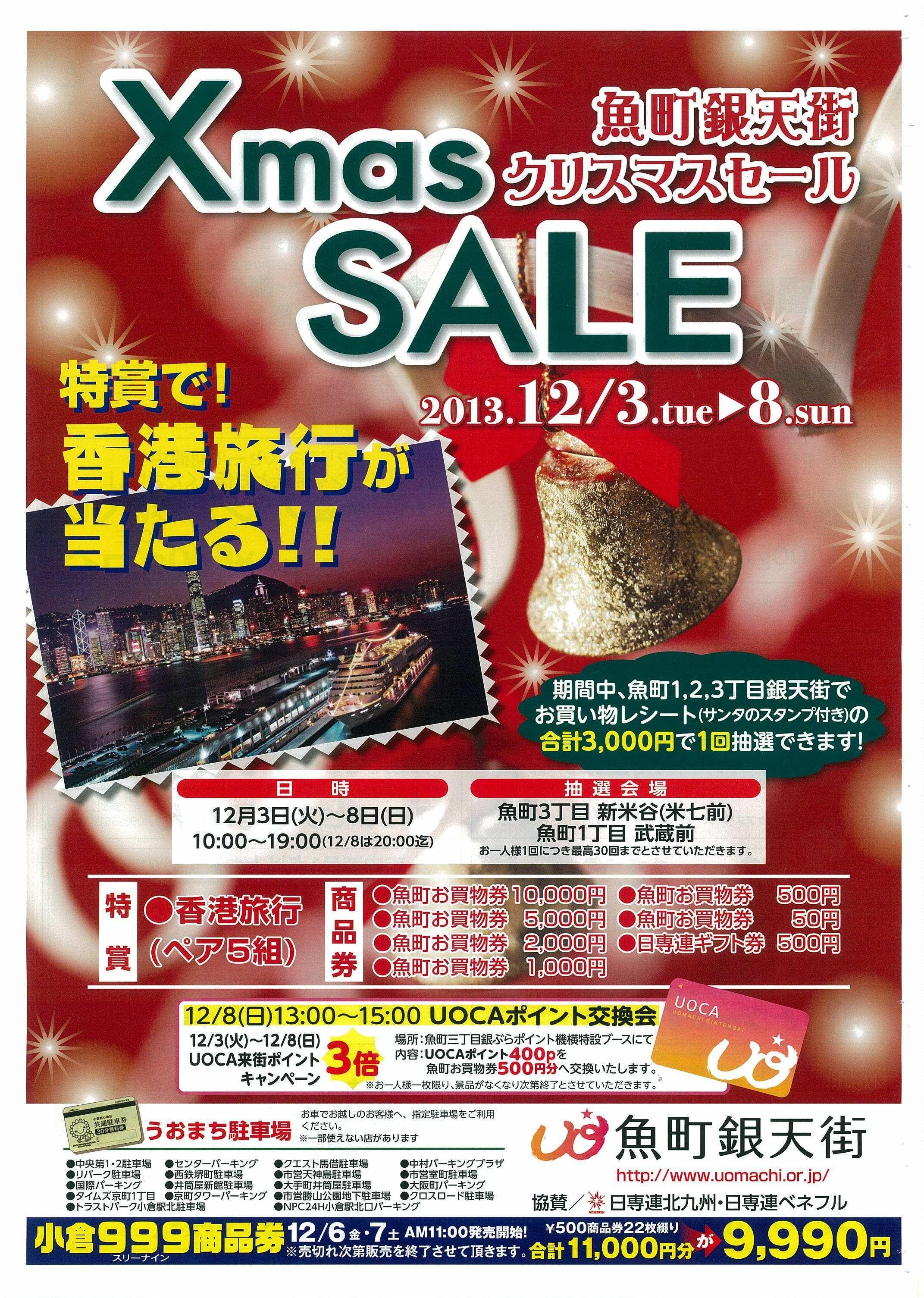 「魚町銀天街クリスマスセール」開催!