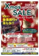 My Town Navi ふなぴーレポ☆お得な1週間!20131202-2