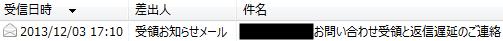 受領お知らせメールcapture-20131204-084041