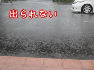 0615-雨1