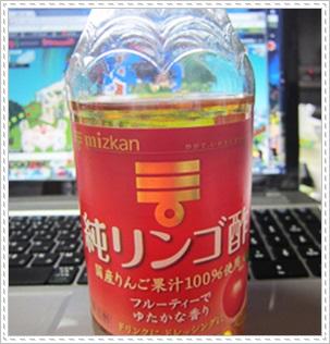 0621-りんご酢