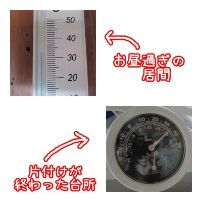 0724-室温
