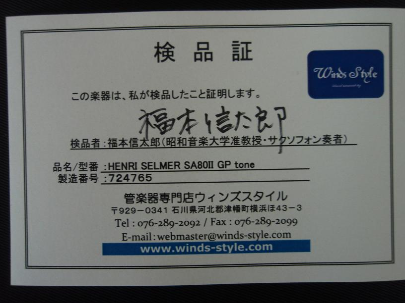 P8100052.jpg