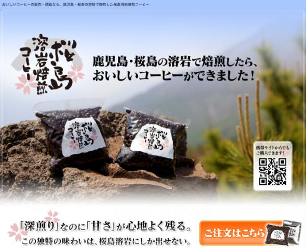 桜島溶岩焙煎珈コーヒー:ご注文はこちら