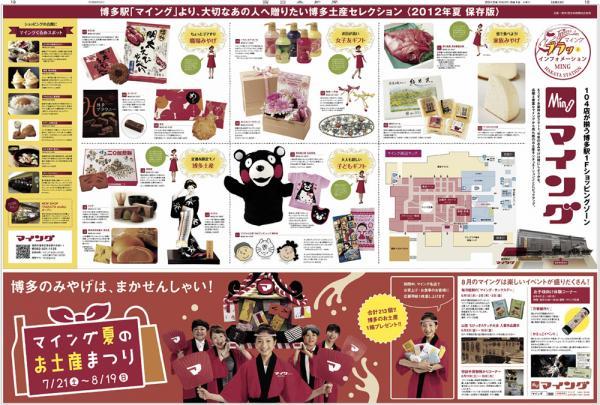 西日本新聞広告大賞2012