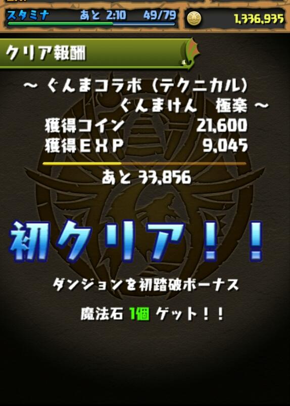 Screenshot_2013-06-14-23-58-41_20130615000520352.jpg