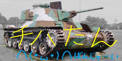 チハたん4・5・80 (2)