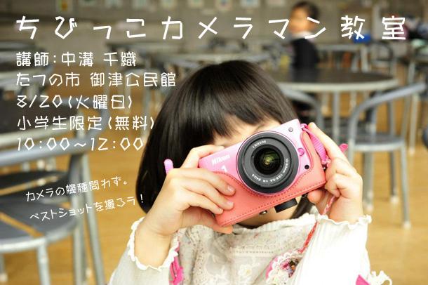 たつの市 御津公民館 ちびっこカメラマン教室