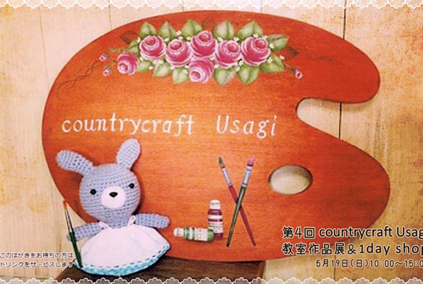 第4回 countrycraft Usag★教 室 作 品 展&1dayshop