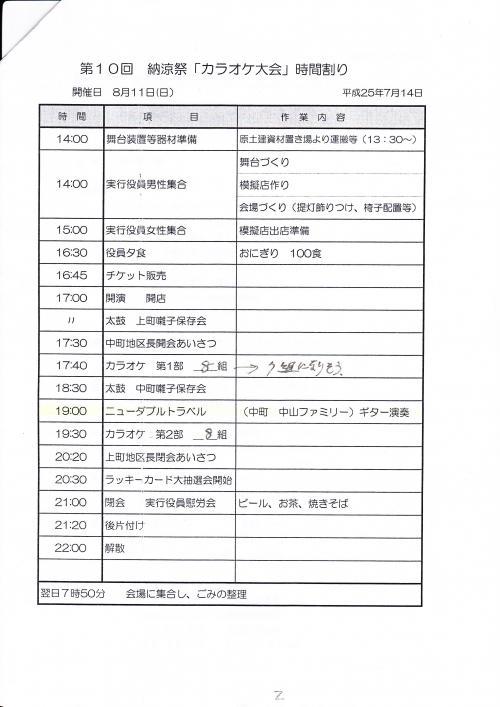 2013納涼祭時間割_convert_20130804223119