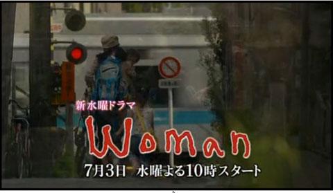 水曜ドラマ「Woman」