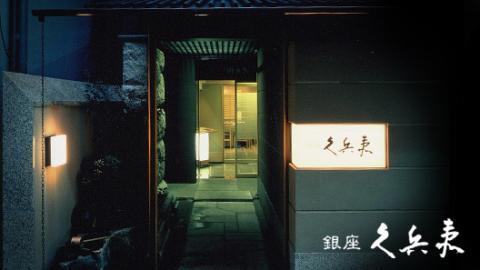銀座九兵衛お食事券