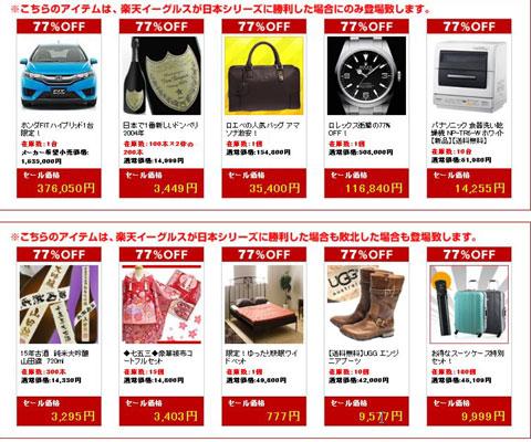 楽天日本一セール商品