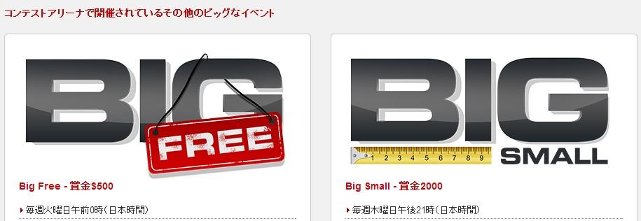 big20140122.jpg