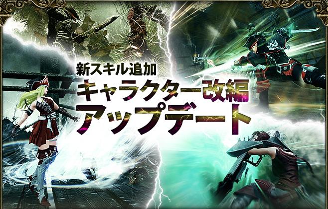 マビノギ英雄伝 新スキル追加 キャラクター改変アップデート
