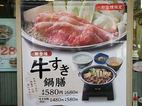 吉野家 すき鍋看板