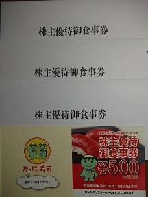 かっぱ寿司2013.11