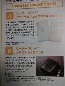 三菱UFJ案内2013.11