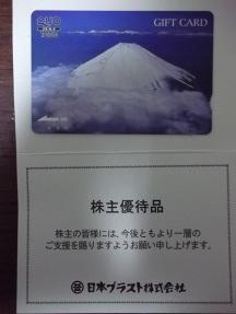 日本プラスト2013.12