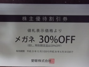 愛眼2013.12