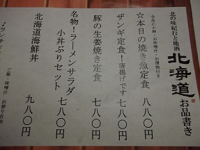 北海道ランチメニュー2013.12