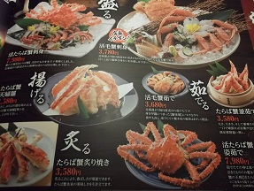 北海道カニ2013.12