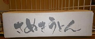 udon@marugame01.jpg