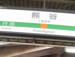 201305_kumagayaeki.jpg