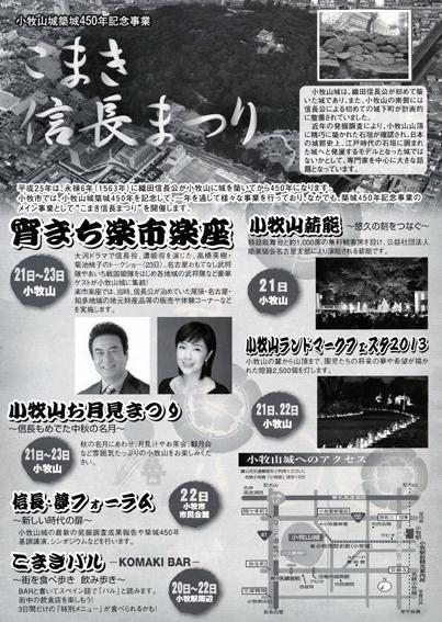 blogkomakiura.jpg