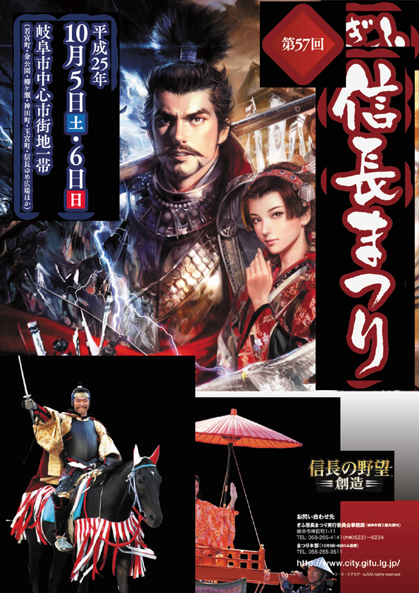 blognobunaga_2013100523360184f.jpg