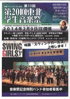 東北学生音楽祭