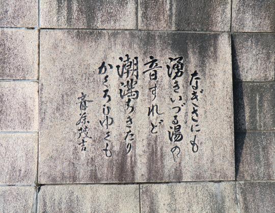 すな蒸し温泉(斉藤茂吉の歌碑)