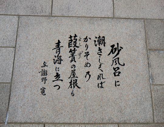すな蒸し温泉(与謝野鉄幹の歌碑)