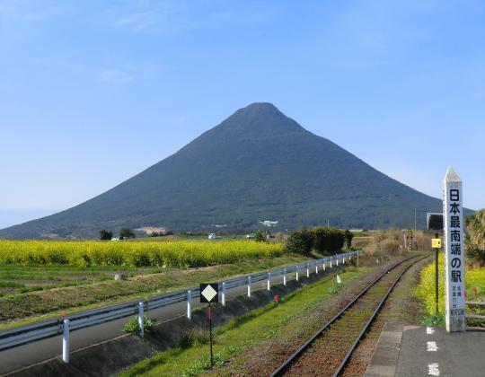 西大山駅から見た開聞岳