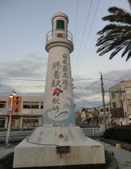 枕崎駅前 灯台
