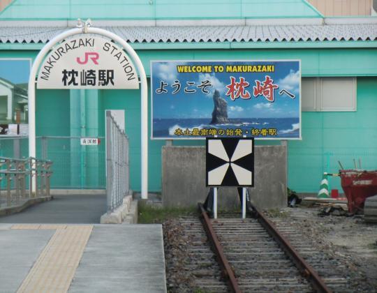 枕崎駅標識
