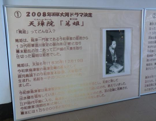 山川港待合室2F篤姫
