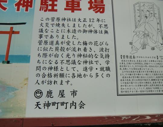 菅原神社のご利益