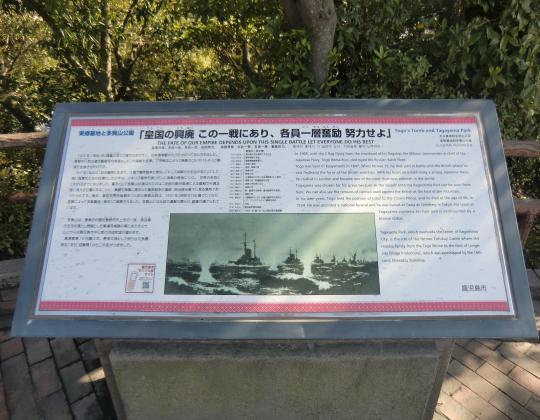 日本海海戦の図
