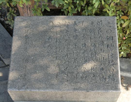 東郷元帥の像説明書き