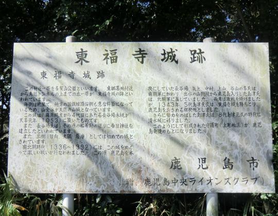 東福寺城址説明書き