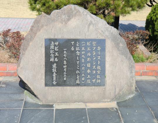 ザビエル上陸の碑