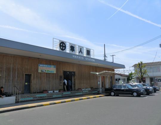 JR隼人駅