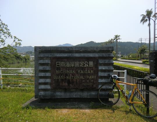 南国国定公園標識