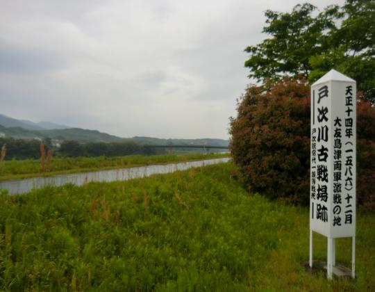 戸次川古戦場跡