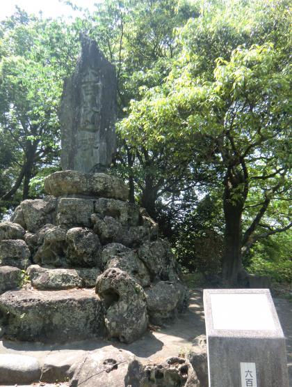 六百俵の碑