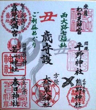 shikishi207.jpg