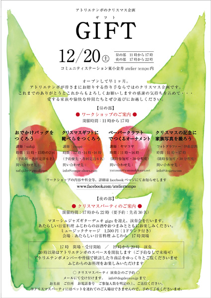 2014gift_s.jpg