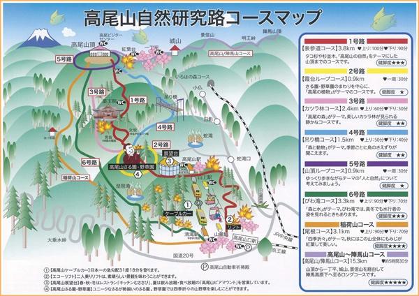 高尾山map