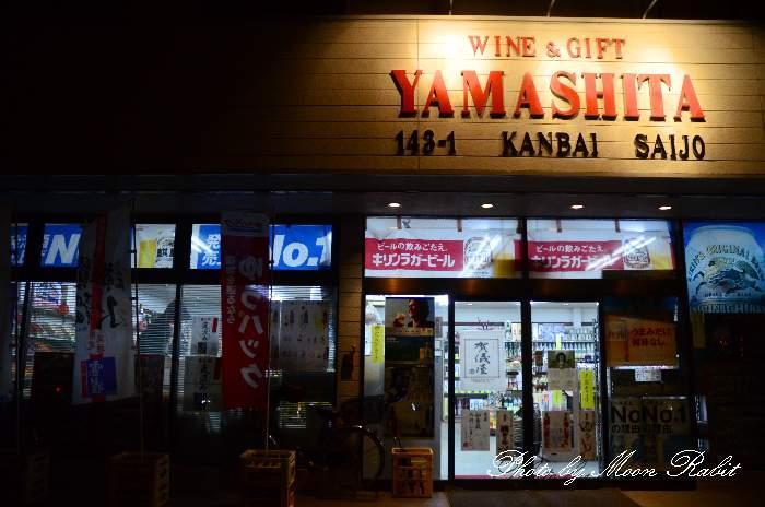山下商店 愛媛県西条市神拝甲143−1 夜景